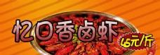 忆口香卤虾图片
