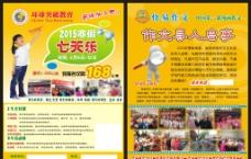 环球外语学校图片