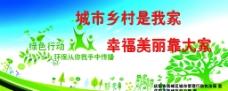 保护环境公益宣传展板图片