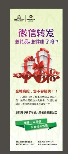 家具开业活动微信宣传X展架图片