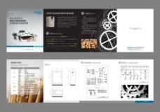 产品四折页设计