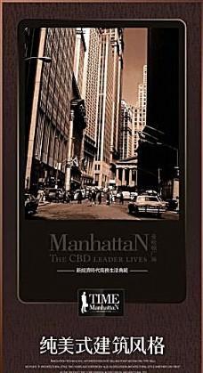 曼哈顿 路旗8 VI设计 宣传画册 分层PSD