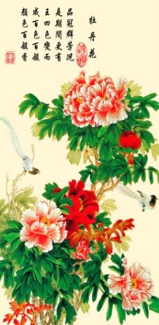 牡丹颂玄关背景墙图片