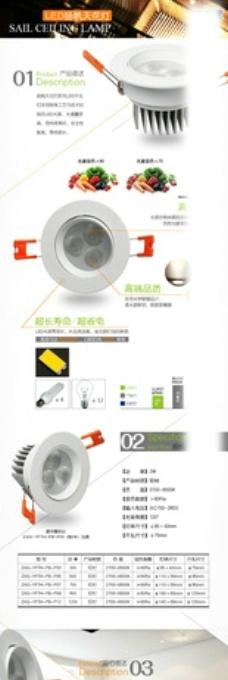 杨帆LED天花灯产品详情页图片