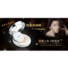 化妆品banner图片