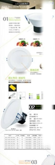 远航筒灯产品详情页图片