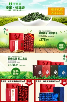 淘宝茶叶banner图片