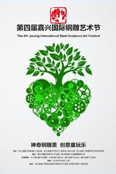 国际钢雕艺术节海报