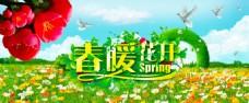 春暖花开淘宝首页