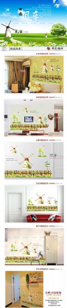 田园风车可爱墙贴详情页海报