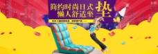 天猫时尚舒适床垫靠垫宣传海报图片