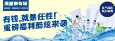 保湿面膜横幅海报PSD素材模板图片