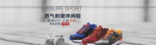 天猫店铺透气运动鞋促销海报图片