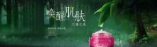 淘宝清新自然化妆品PSD广告图图片