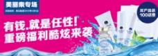 粉色保湿面膜化妆品设计稿海报横图片