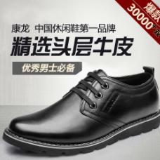 商务休闲鞋直通车图片