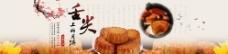 古典风月饼海报图片