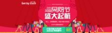 狂欢  网购节 banner图片