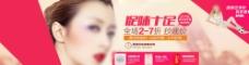淘宝化妆品广告海报图片