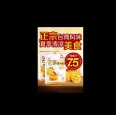 淘宝芒果布丁钻展推广广告图