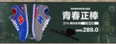 青春舒适运动鞋