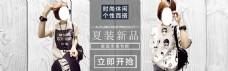 淘宝女装海报宣传