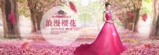 浪漫樱花淘宝女装海报