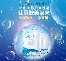 化妆品水面膜简约海报