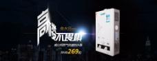 天猫淘宝热水器家电电器海报设计