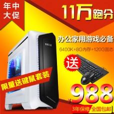 DIY电脑主机