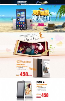 淘宝夏季手机活动海报