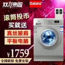 洗衣机主图psd源文件