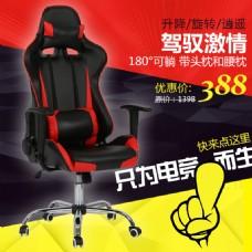 转椅电脑椅赛车椅
