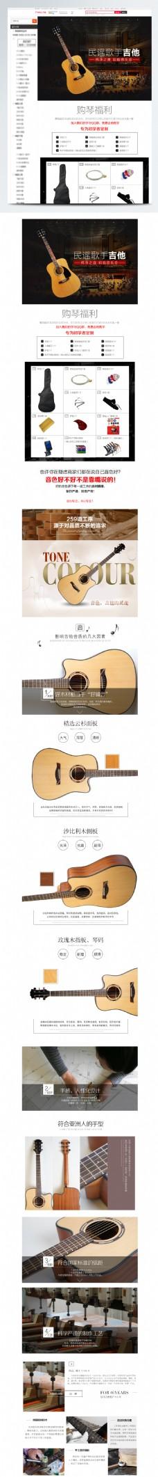 吉他乐器详情设计模板