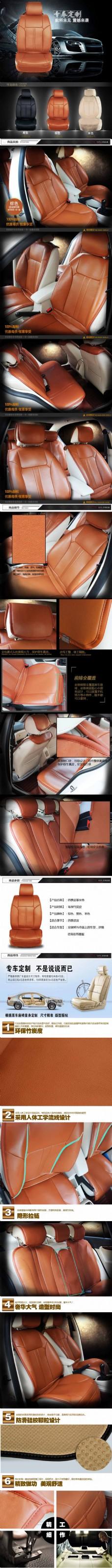 汽车用品详情页ideapie (2)