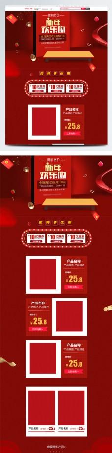 淘宝天猫新年欢乐购红色喜庆氛围首页设计