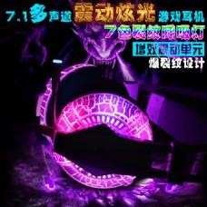 震动炫光器材呼吸灯耳机