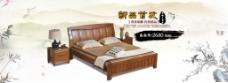 中式实木床海报