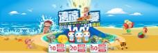 清凉夏季儿童玩具活动促销