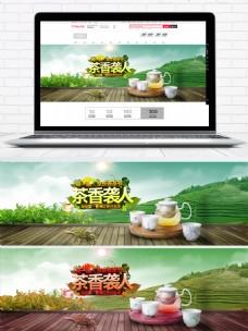 中国风茶叶海报banner