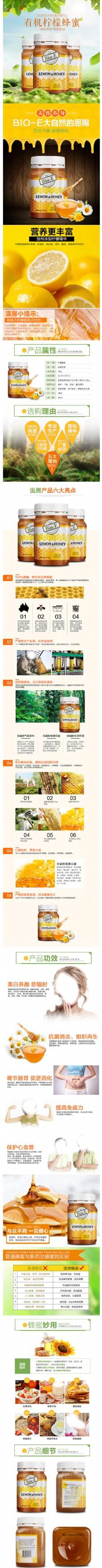 bio-e蜂蜜