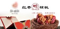主图   农特产品   红枣夹核桃
