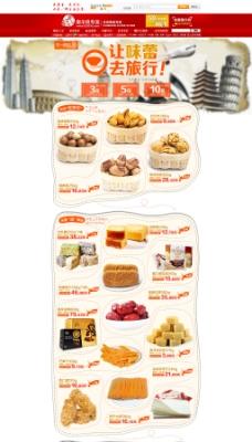 干果零食天猫店铺详情页模板海报