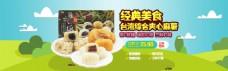 台湾经典美食淘宝店铺海报psd