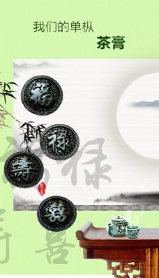 中国茶膏的详情页