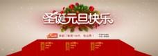 圣诞节元旦节双节促销活动模板海报