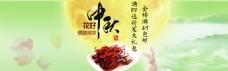 中秋节展销海报