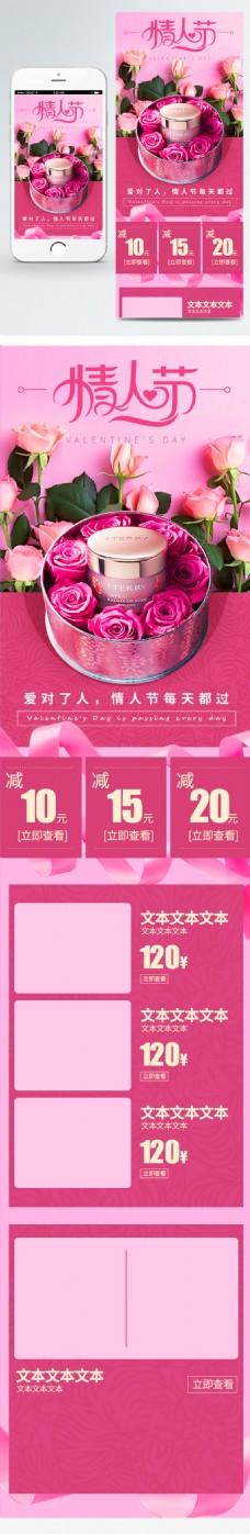 电商淘宝化妆品面霜粉色花朵情人节首页模板