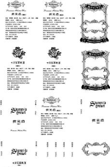藏英酒图片