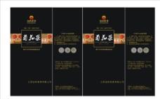 福寿茶包装展开图图片